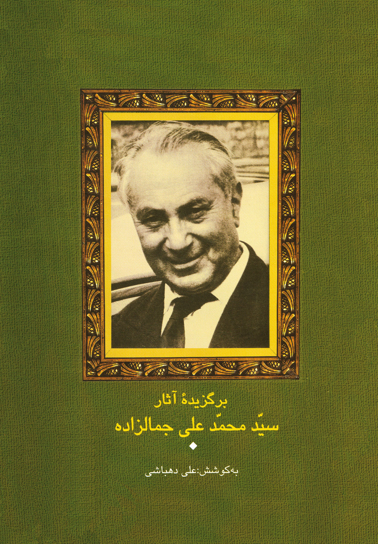 Jamalzadeh-(2)