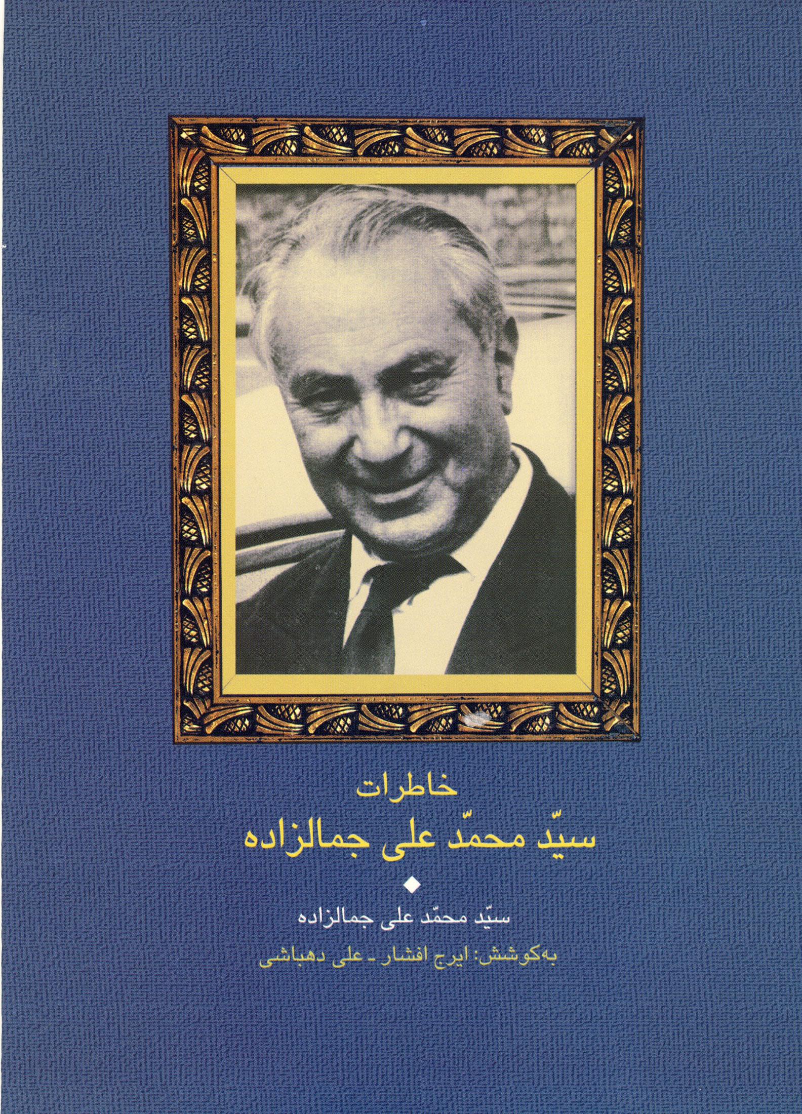Jamalzadeh-(3)