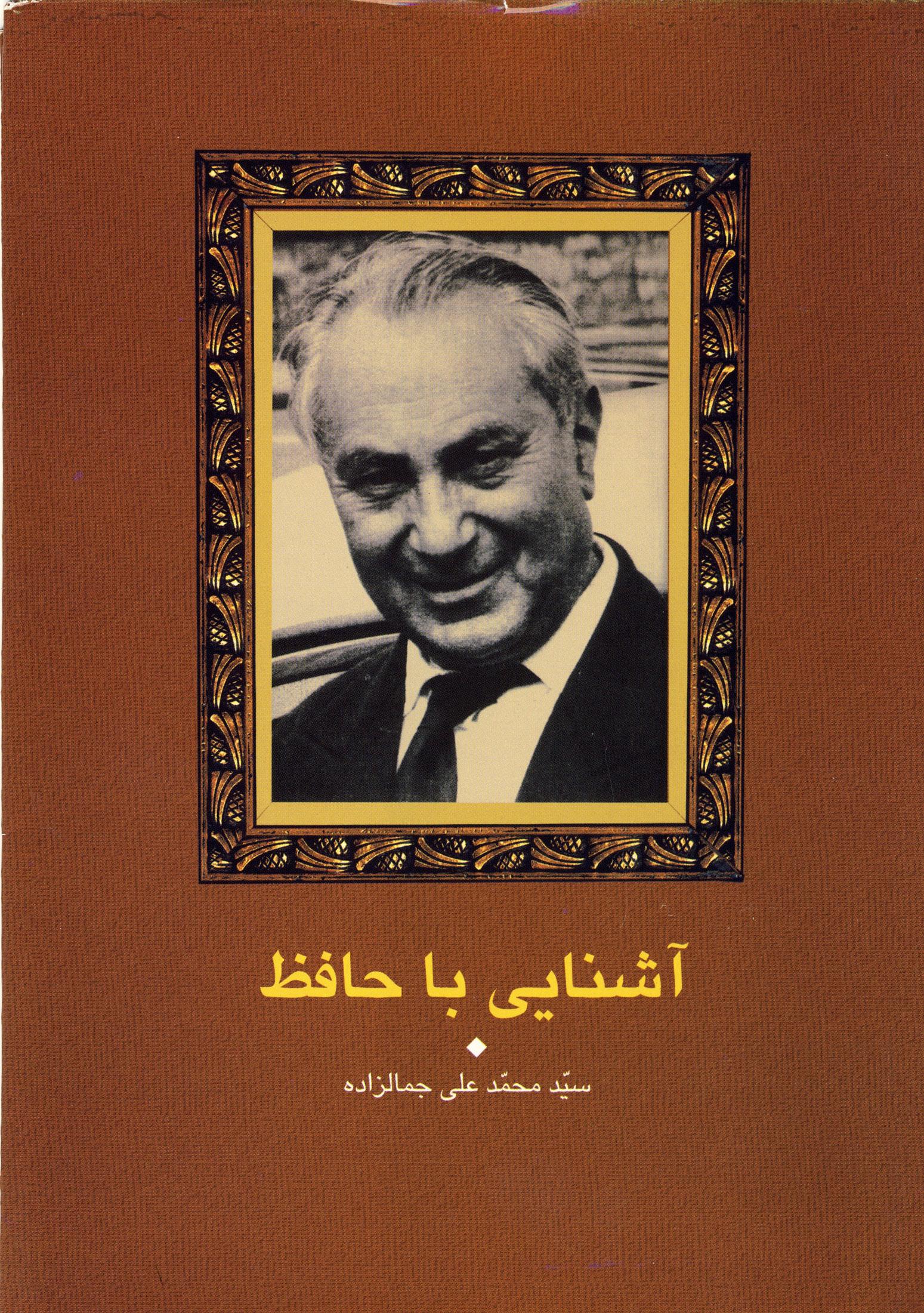 Jamalzadeh-(5)