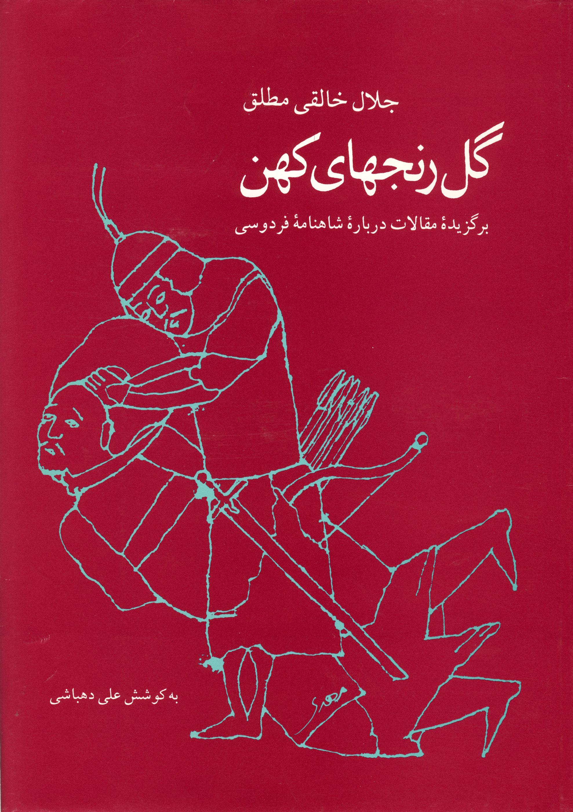 Khaleghi