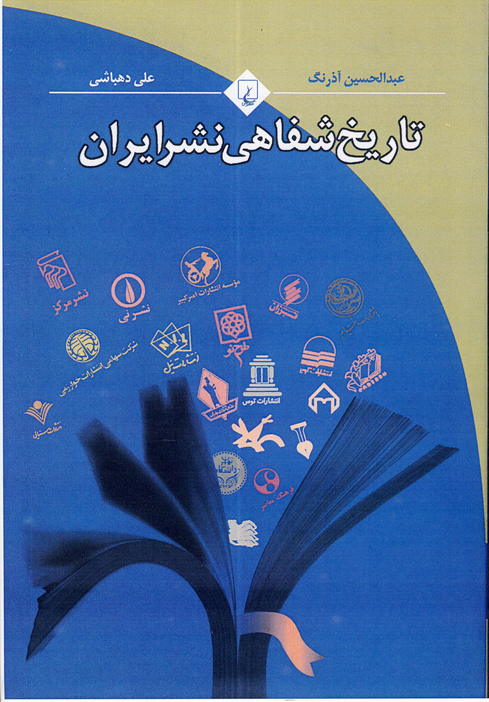 Nashr-Iran