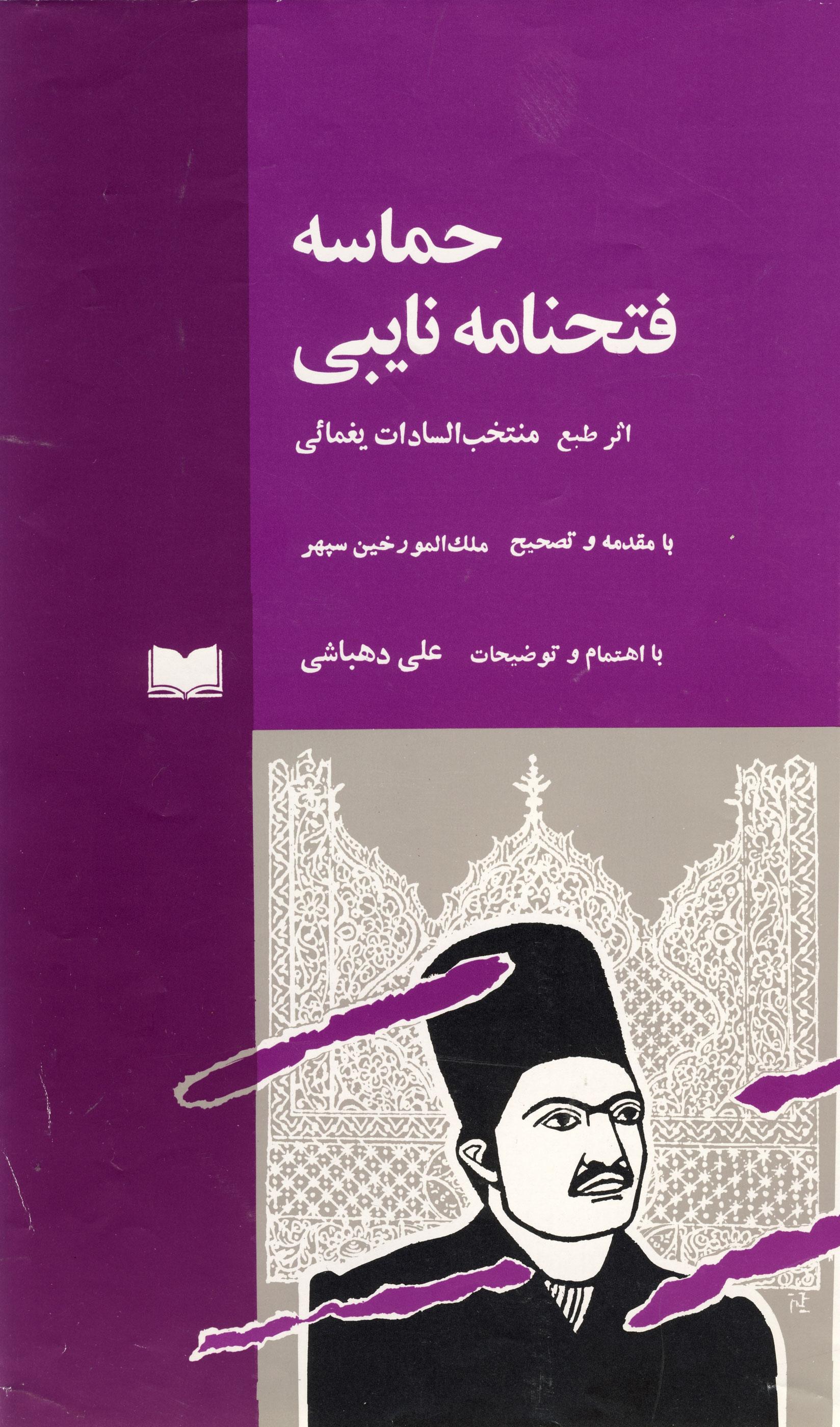 Nayebi