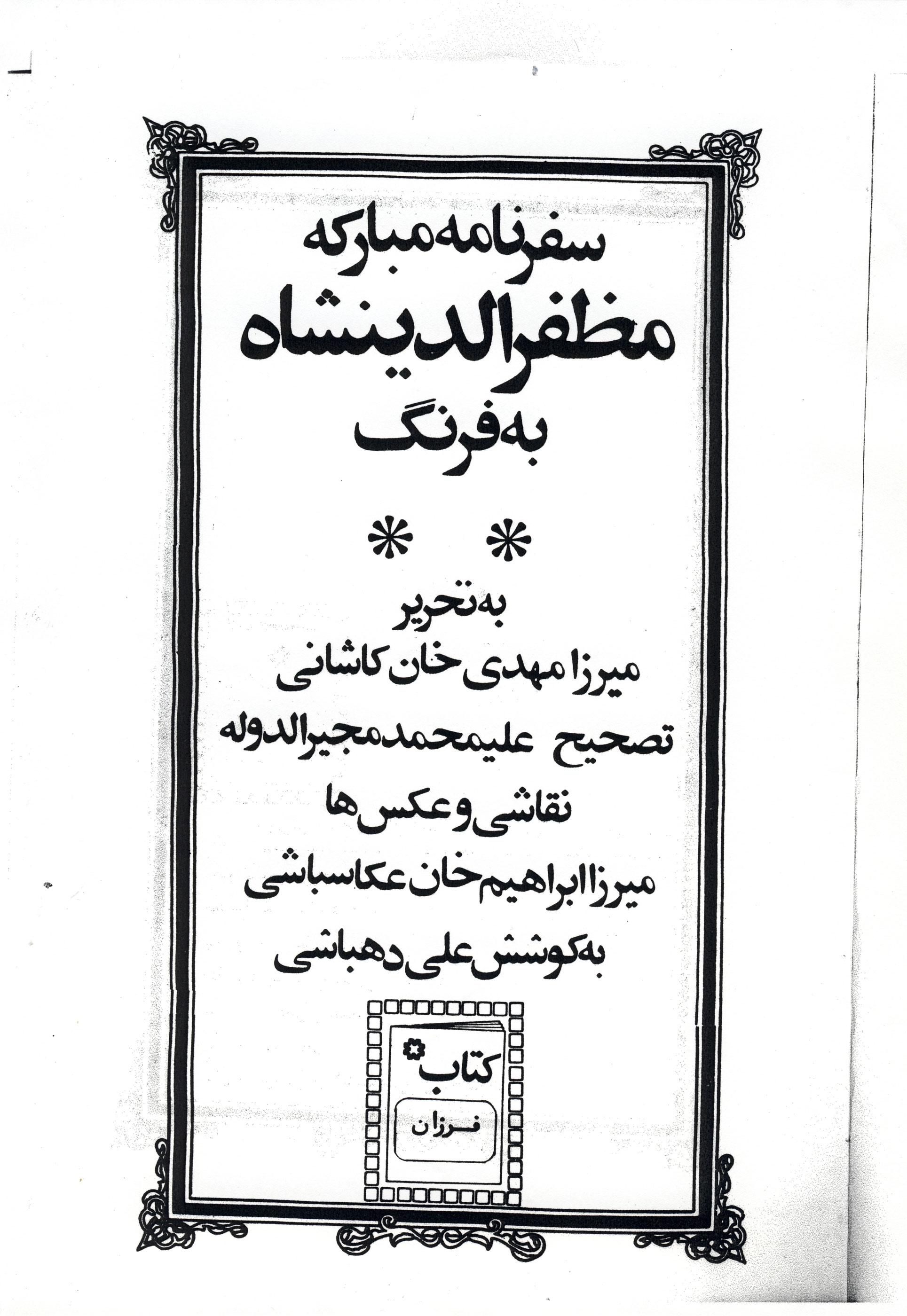 Safarnameh-(2)