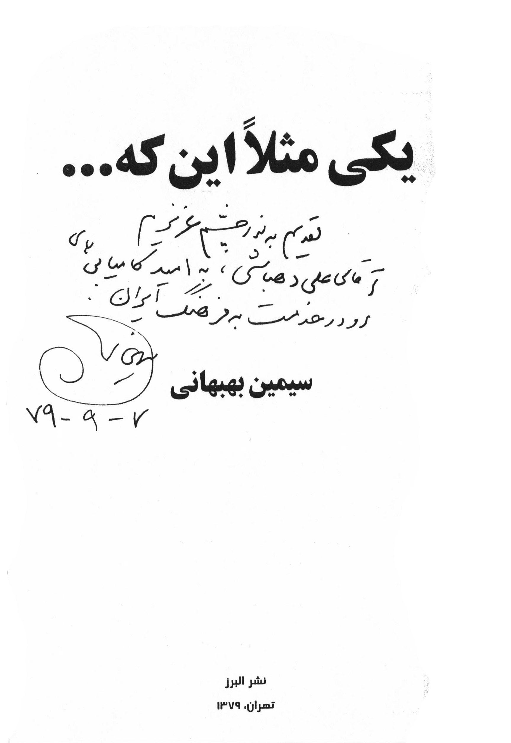 دستخط 11